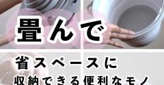 【ニトリ&セリア】収納に困らない!畳めて小さくできる便利なモノたち!