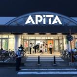 『【更新終了】28年間お疲れさまでした!最終営業日のアピタ初生店の様子を最後まで見届けてみるよー。 - 北区初生町』の画像