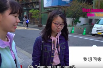 中国人「気持ちわかる!!」日本人の中国語理解度がめっちゃ共感できると話題