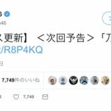 『【乃木坂46】公式Twitter宛のリプで24th選抜発表の批判コメントが殺到しててヤバいんだが・・・』の画像