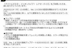 【ミリシタ】シアターデイズVer 1.4.500が配信!