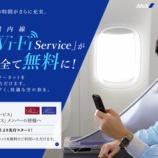 『ANA 機内Wi-Fiを利用!』の画像