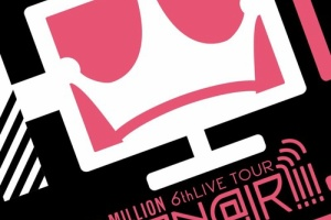 【ミリマス】ミリオン6th神戸 Princess STATION BDダイジェスト映像&パッケージデザイン・店舗特典デザイン公開!