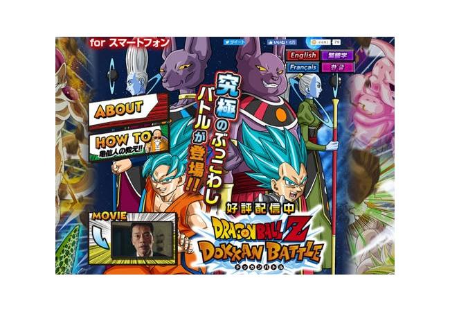 バンナム決算、ガンダム743億円!ドラゴンボール超611億円!