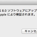 『iOS8へアップデート中。』の画像