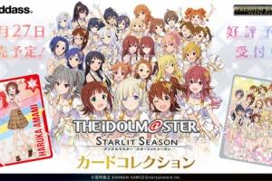 【スタマス】11月27日に「アイドルマスター スターリットシーズン カードコレクション」発売!