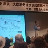 『「大間原発凍結函館市民集会」に参加しました』の画像