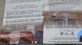 【ムン化大革命】大学に文在寅を批判する壁新聞を貼った学生を起訴