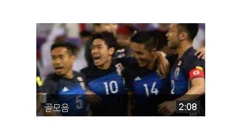 「日本は上手い」UAE戦ハイライト映像を見た韓国の反応 サッカーW杯最終予選