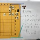 『「詰みの練習」3月12・15日レッスン』の画像