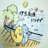 『🏔️伊豆高原ドライブ🏔️』の画像