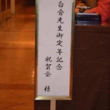 『恩師御定年イベント最終回』の画像