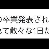 『【元乃木坂46】『卒業発表されて、彼女にもフラれて散々な1日だった・・・』』の画像