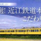 『 「近江鉄道こだわり旅」の募集について』の画像