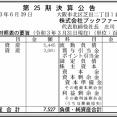 書店チェーン「ブックファースト」決算公告(第25期)
