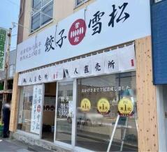 長野市初出店!?高田中村に『餃子の雪松 長野店』なる24時間営業の餃子無人直売所がオープンするらしい。