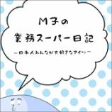 『M子の業務スーパー日記』の画像