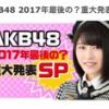 【速報】 横山総監督・SRで重大発表の内容判明  キタ ━━━━(゚∀゚)━━━━!!