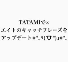 【関ジャニ∞TV】メンバーのキャッチフレーズ&携帯の待ち受け画面は何?(⌒▽⌒)