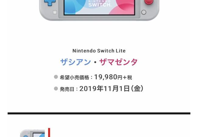 【画像】『Nintendo Switch Lite』のポケモンバーションがこちら