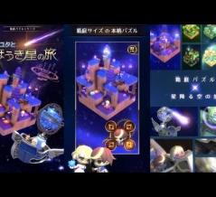 1月19日の新作スマホゲー15本感想。星降る箱庭を歩くロマンチックパズル『ナユタとほうき星の旅』が素敵面白い