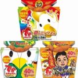『キタ〜〜〜味が変化する『からあげクン』本日発売!』の画像
