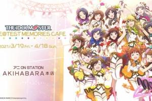【アイマス】THE IDOLM@STER ~GRE@TEST MEMORIES CAFE~ 限定グッズ・メニュー情報公開!先着予約は3/12(金)18:00から!