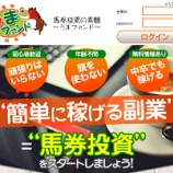 『【リアル口コミ評判】うまファンド』の画像