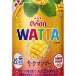 『フードロスを削減するため、規格外の希少なマンゴーを活用「WATTA キーツマンゴー」』の画像