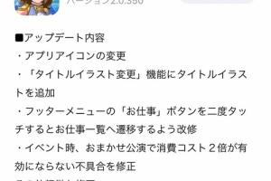 【ミリシタ】シアターデイズVer. 2.0.350が配信!アプリアイコンが周防桃子に!