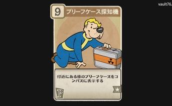Fallout 76 PERK「ブリーフケース探知機」