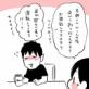 【交際0日目から遠距離恋愛だった話】7