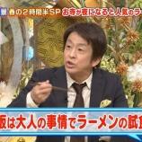 """『『大人の事情・・・』マジかよ!?乃木坂メンバー、CM出演者以外も""""ラーメン試食シーン完全NG""""だったことが判明!!!』の画像"""