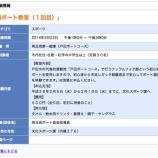 『戸田市・市民ボート教室の申込みが2月5日から始まります』の画像