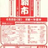 『朝市 in 上戸田 6月8日(日)午前8時から正午まで開催』の画像