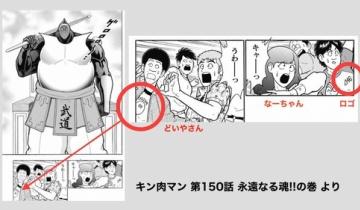 【乃木坂46】今週のwebキン肉マンにどいやさんと乃木坂ロゴが登場してるぞ!なーちゃんのペンタゴン好きが伝わったか!?