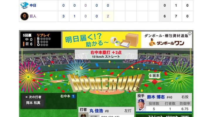 【動画】<中日vs巨人 2回戦> 巨人・丸、本日2本目!第3号2ランHR!!【巨6-0中】