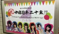 乃木坂46中田花奈のファンが乃木坂駅にポスター貼ってるんだがwwwww