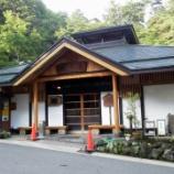 『鳴子温泉の共同浴場「滝の湯」のアクセス・入浴料』の画像