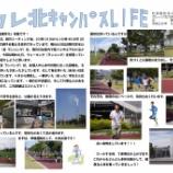 『【北九州】カレ北キャンパスLIFE No.17』の画像