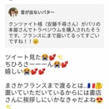 『【乃木坂46】高山一実の小説、まさかのパリに上陸!!!!!』の画像