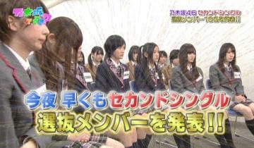 乃木坂って、どこ? #24 「セカンドシングル選抜!波乱の大発表!」