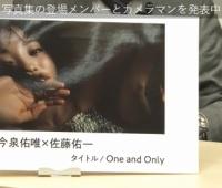 【欅坂46】グループ写真集、今泉佑唯もキタ━━━(゚∀゚)━━━!!