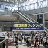 『東京国際ブックフェアへ行ってきたよ記』の画像