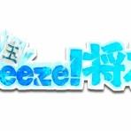 Freeze!将棋(フリーズ将棋)公式サイト@綾瀬綾
