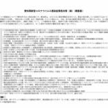『愛知県も緊急事態宣言』の画像