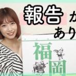朝長美桜のまとめブログ