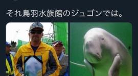 【沖縄】ジュゴン死因は「エイのとげ」、辺野古工事の冤罪確定