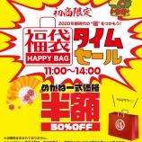 『新春初商限定企画! 『福袋タイムセール』』の画像