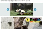 【悲報】6/4天安門事件の日に放送されたNHKの番組w